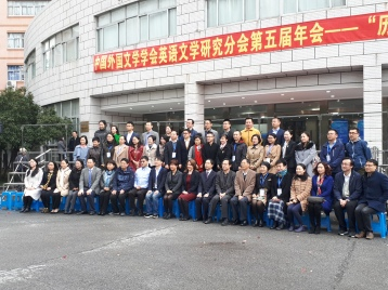 With attendees at the Second Shanghai Emerging Scholars Forum